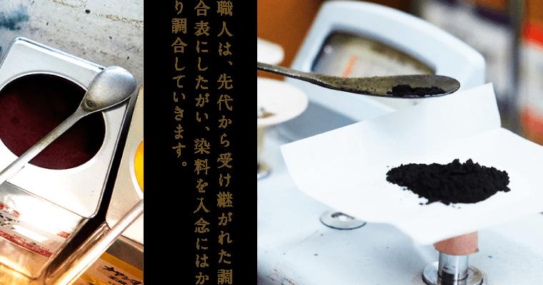 パゴンとは 染 亀田富染工場が誇る「染め」の工程です。ひとつひとつの色を丁寧に重ねて1枚の生地が完成します。
