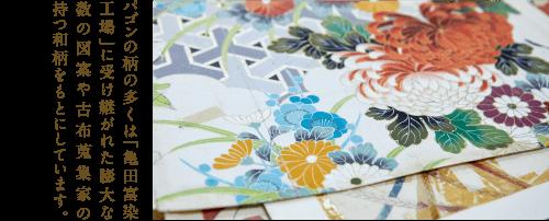 パゴンとは 企 柄や色、洋服のデザインなど…パゴンのスタッフで入念に企画しています。