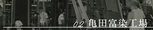 パゴンとは 02亀田富染工場
