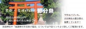 吉田神社-
