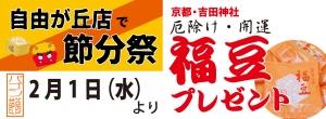 自由が丘-福豆-タイトル