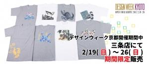 2月三条TTT②