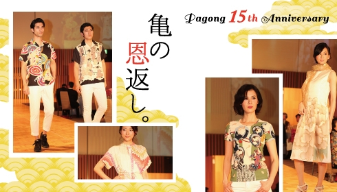 Pagong 15th Anniversary 2017 Spring Collection