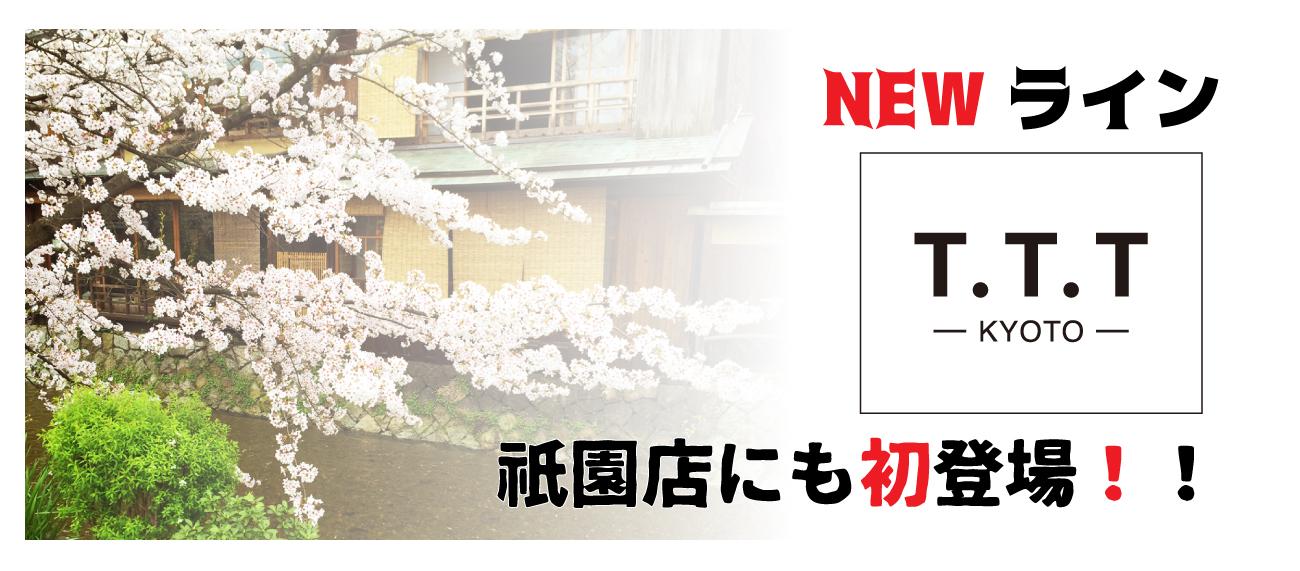 4月祗園TTTタイトル