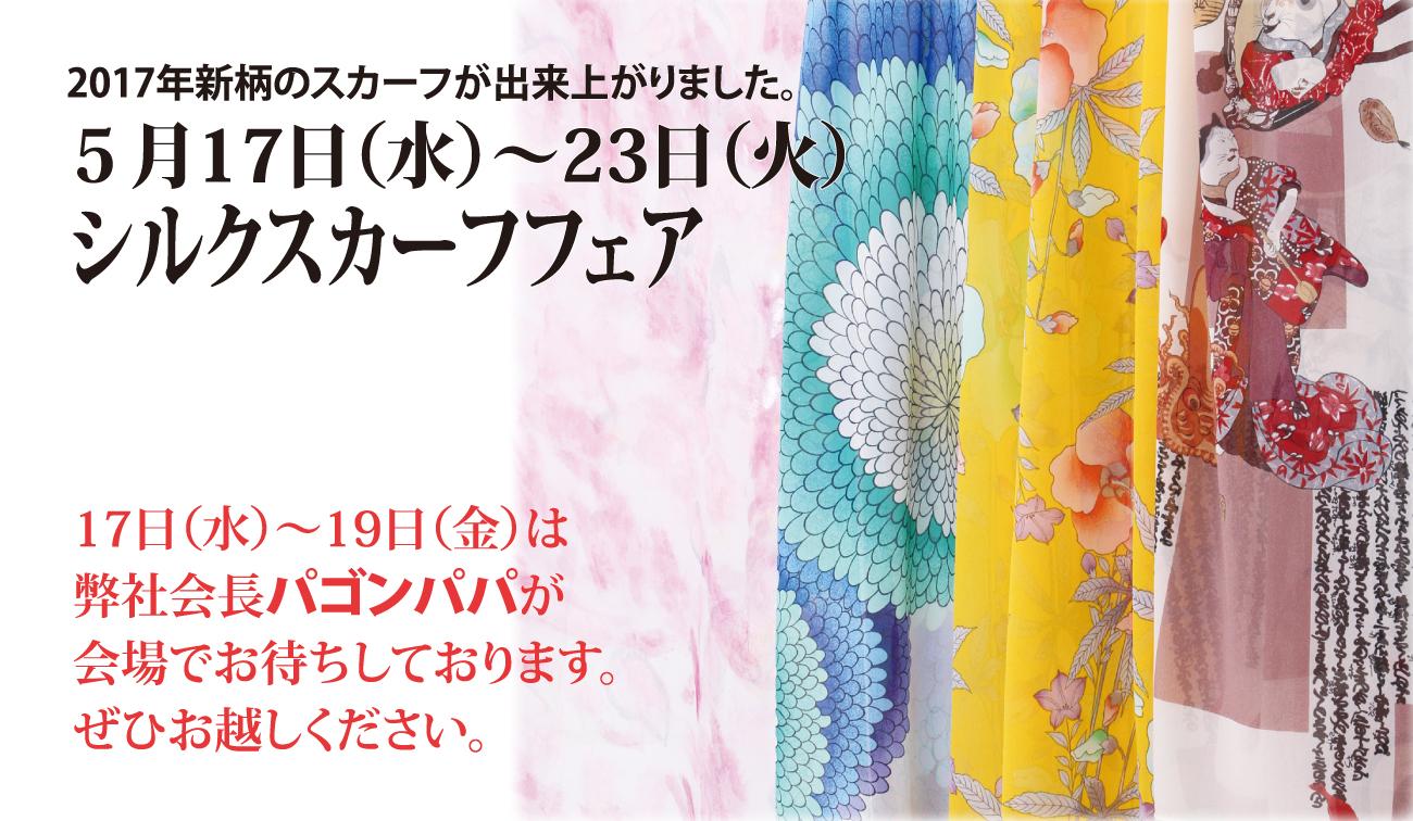 5月名古屋スカーフ