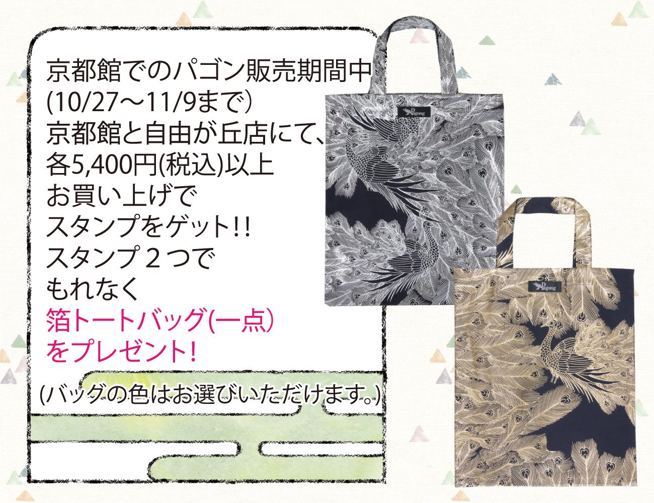 自由が丘⇔京都館SR