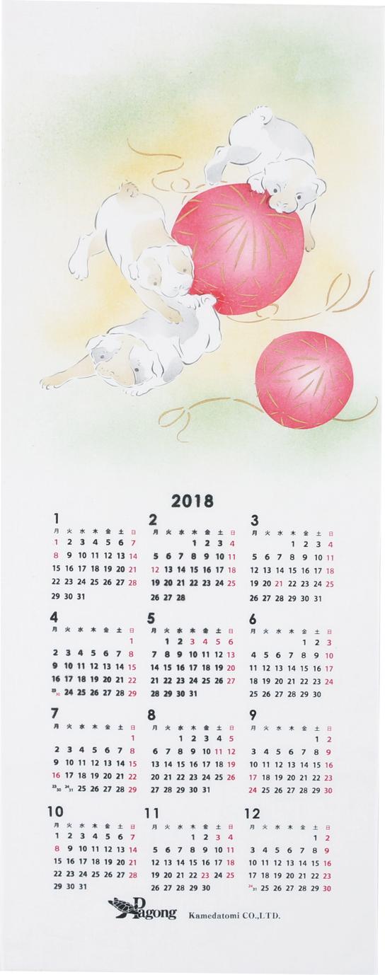 犬と手鞠カレンダー