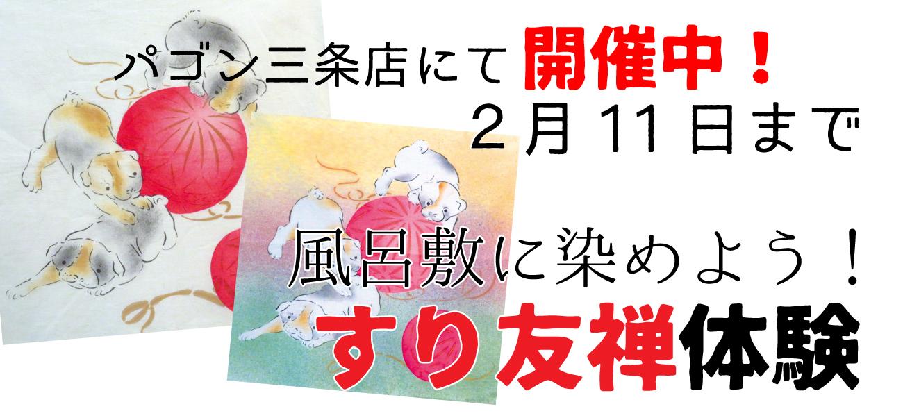 三条店1-2月すり染めタイトル