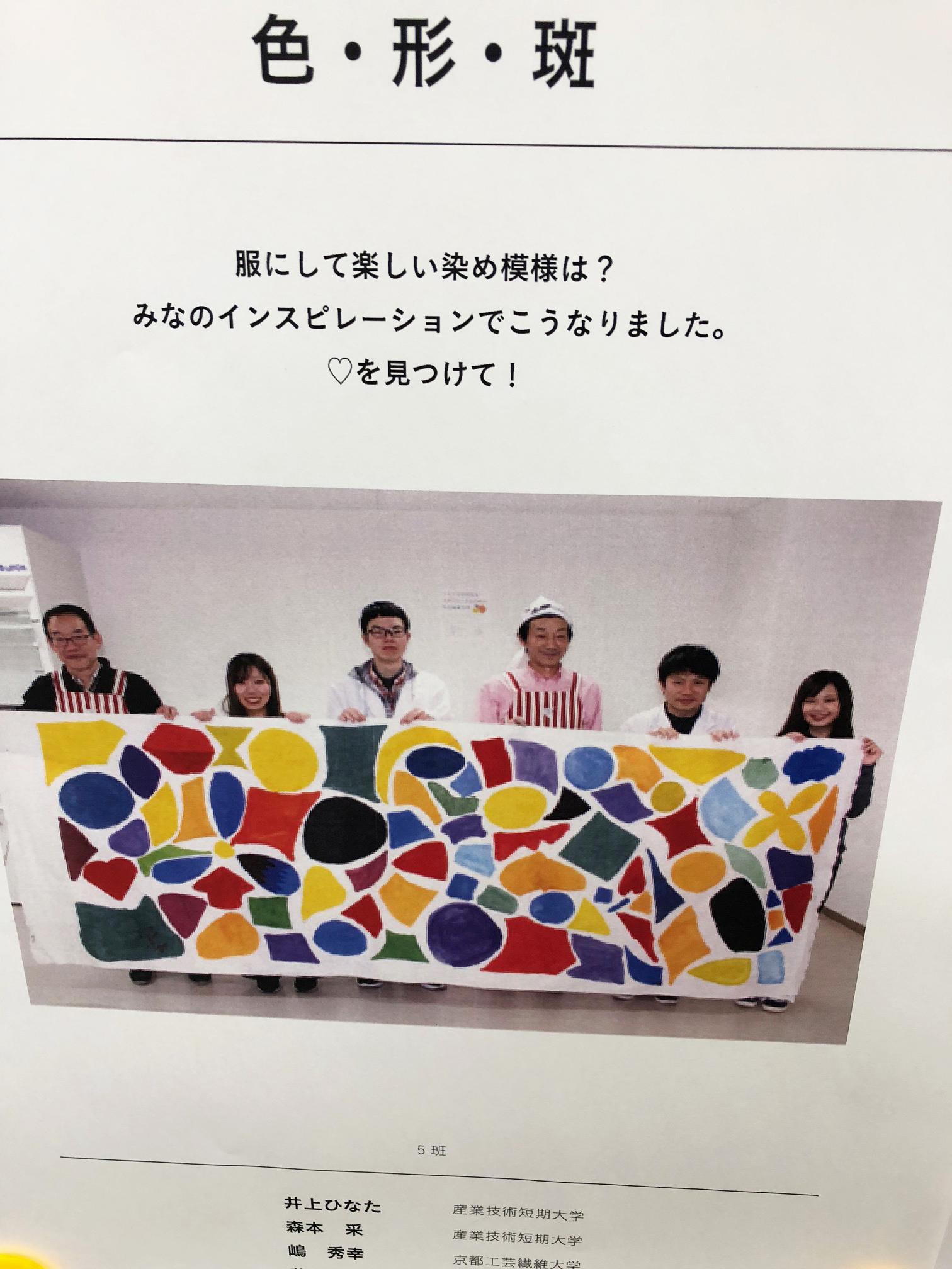 京友禅学生コラボ2
