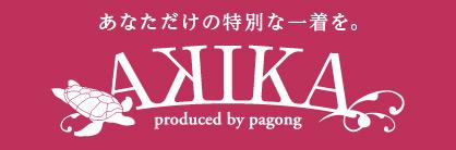 セミオーダーブランド AKIKA(アキカ)