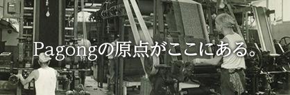 亀田富染工場