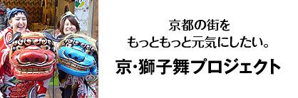 京獅子舞プロジェクト