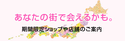 店舗紹介/催事情報