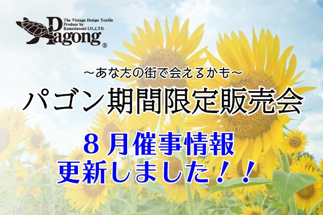 催事情報更新8月アイキャッチ