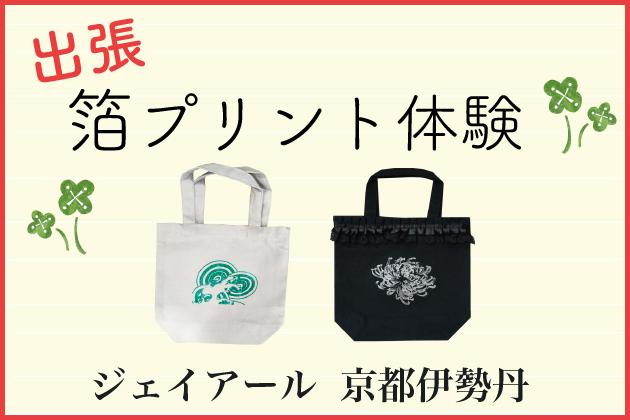 kyotoisetan_popup_banner
