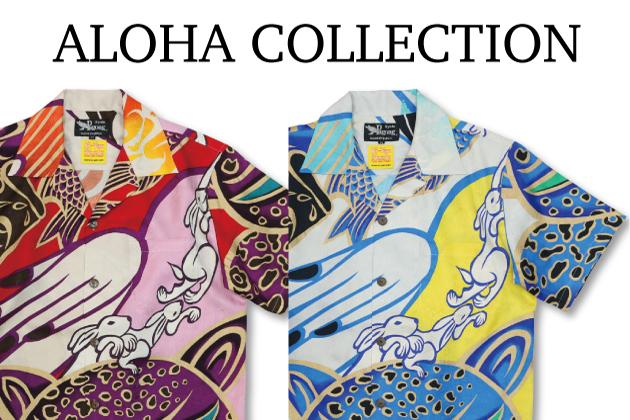 aloha_collection_2016