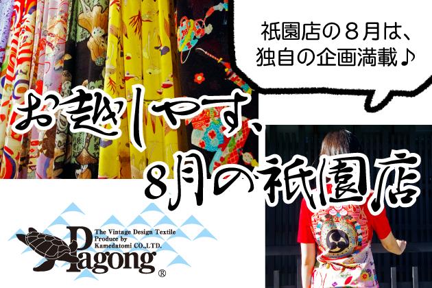 祇園8月スカーフ 半袖 アイキャッチ