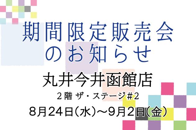 丸井今井函館アイキャッチ