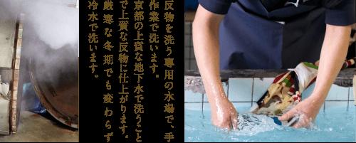 パゴンとは 洗 高温の釜で蒸したあと、洗うことで余分な染料を落とします。生地と染料をしっかりと定着させます