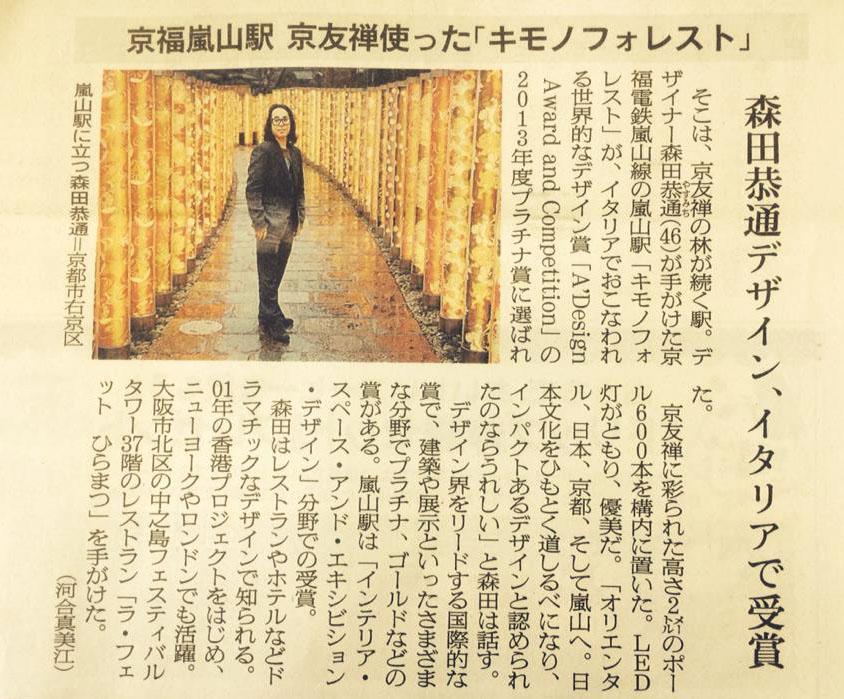 京福嵐山駅 朝日新聞夕刊 着物フォレスト kimono forest 嵐山 arashiyama