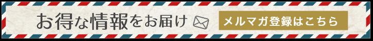 Pagongからお得な情報をお届け メルマガ登録はこちら