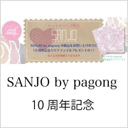 sanjobypagong10周年