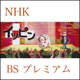 nhk_bs_ippin