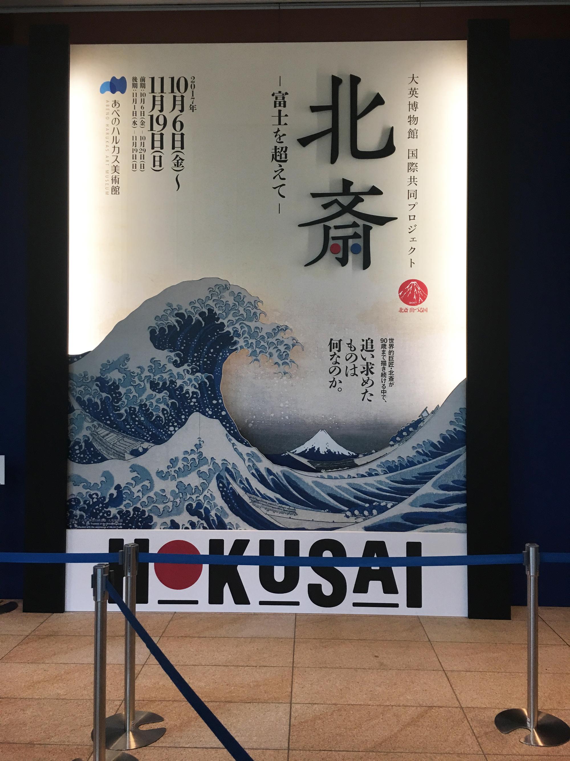 hokusai_gallery