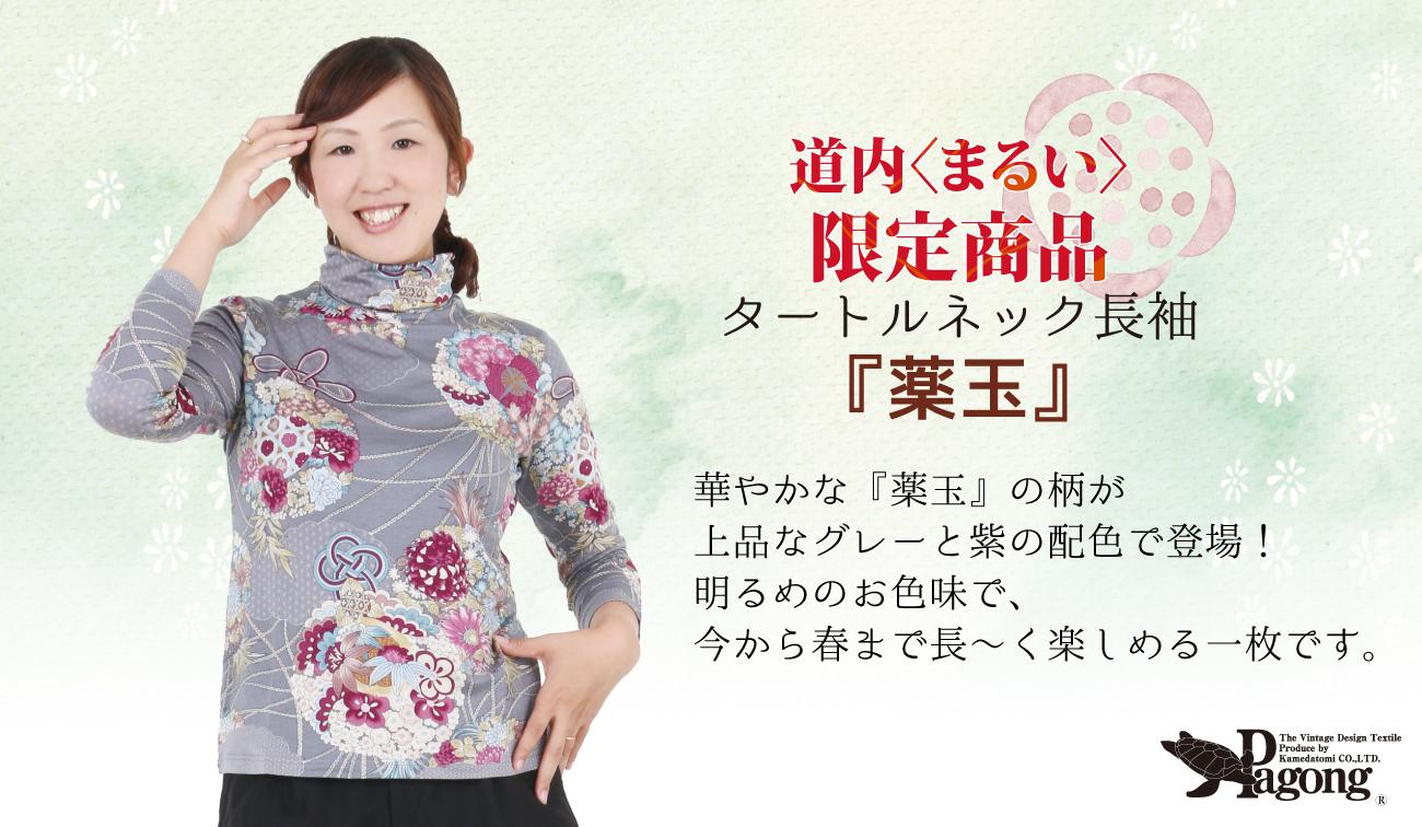 1月丸井今井モデル
