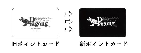 パゴンポイントカード
