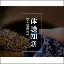 京都知新 体験