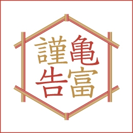 亀富100周年
