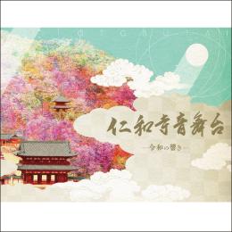 仁和寺_音舞台2019