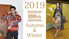 2019 Pagong Autumn & Winter Collection