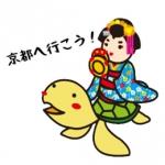 京都巡り「管大臣神社 アマビエ『疫病退散シール』ご祈願」編