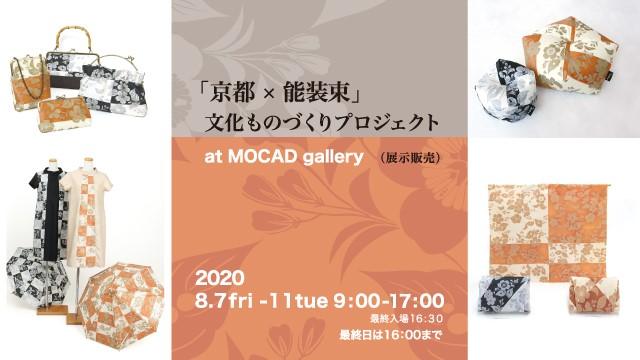 京都×能装束 文化ものづくりプロジェクト