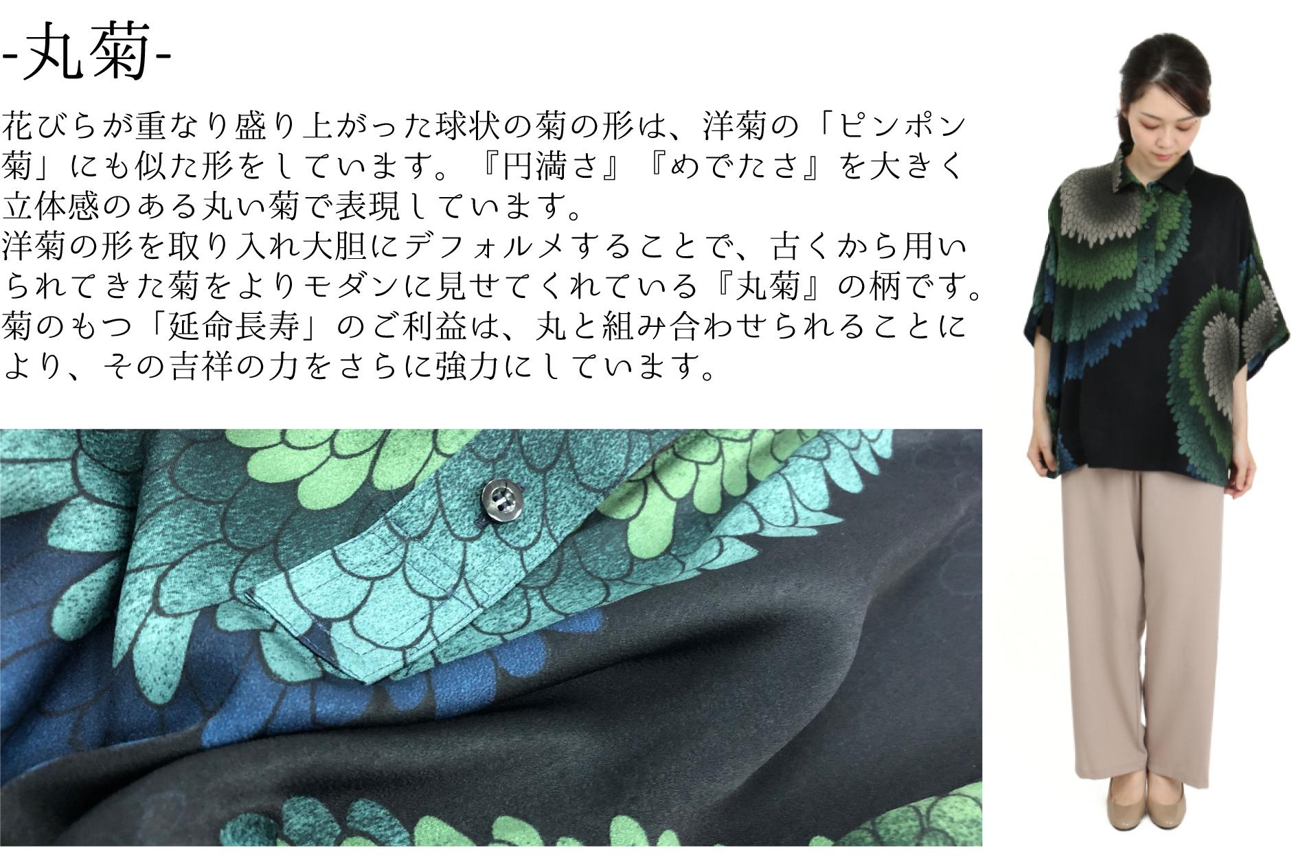 プルオーバー <丸菊/黒緑>