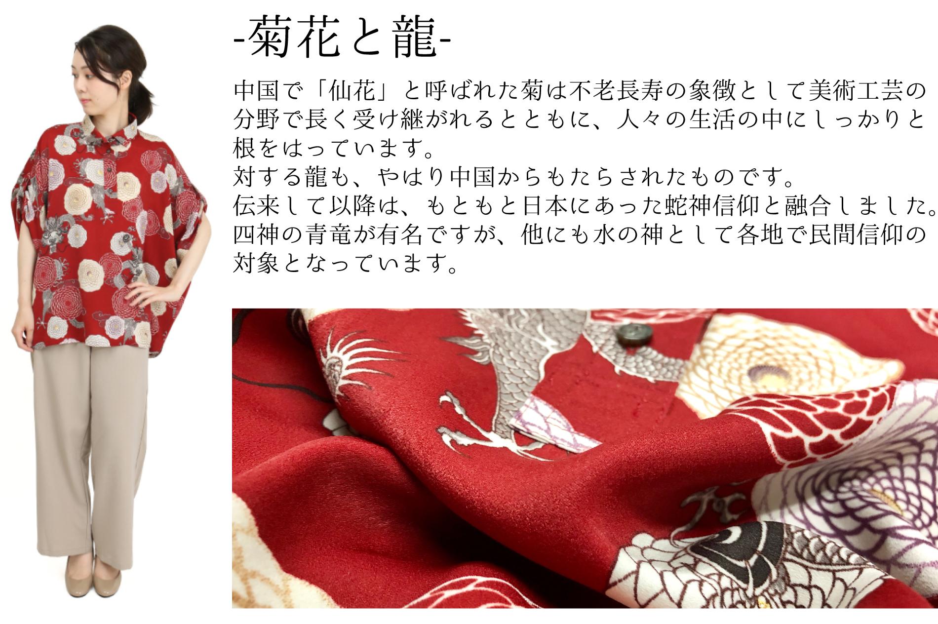 プルオーバー <菊花と龍/赤>