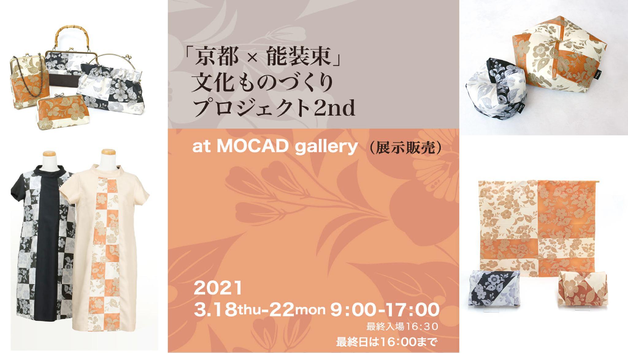 京都×能装束 文化ものづくりプロジェクト at Mocadギャラリー