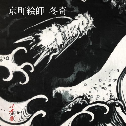京町絵師-冬奇