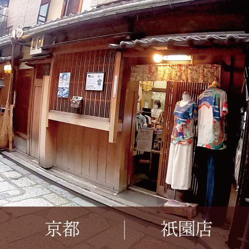 祇園店(京都)