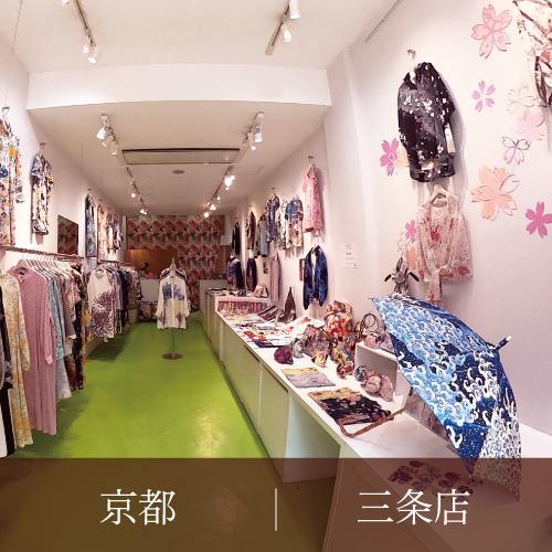 三条店(京都)