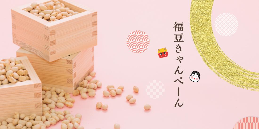 福豆キャンペーン