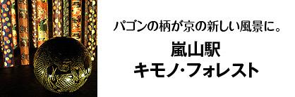 top_banner_s_arashiyama1